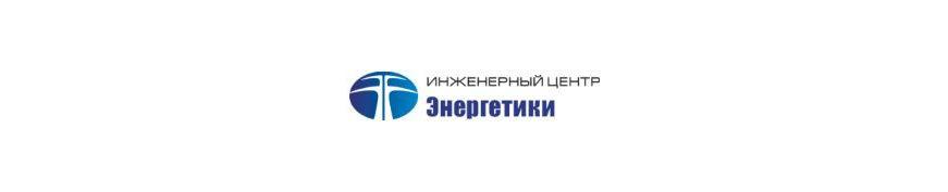 """ООО """"ИЦ ЭНЕРГЕТИКИ"""""""