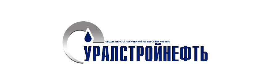 """ООО """"УРАЛСТРОЙНЕФТЬ"""""""
