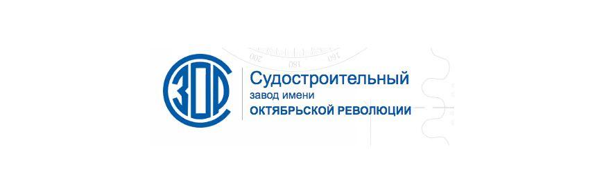 Судостроительный завод имени Октябрьской революции