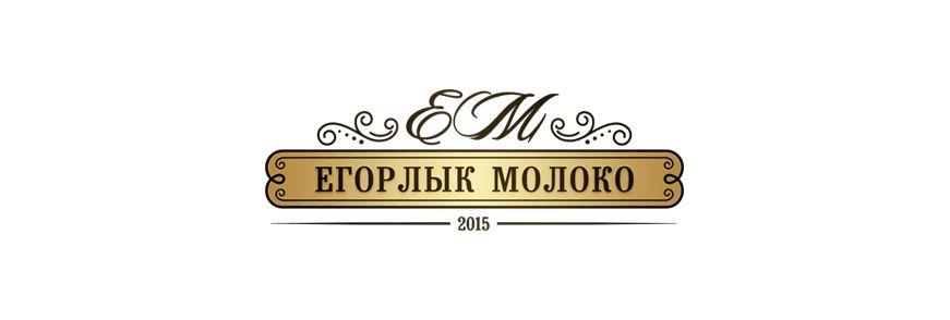 """ООО """"ЕГОРЛЫК МОЛОКО"""" логотип клиентв"""